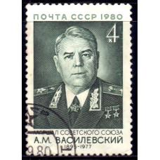1980 Сентябрь СССР 85-летие со Дня Рождения А.М.Василевского 4 копейки
