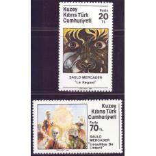 1984 Декабрь Кипр турецкий Выставка Живописи в Никосии