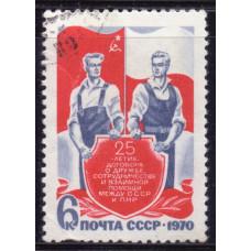 1970 Июль СССР 25-летие Договора о Дружбе Между СССР и ПНР 6 копеек