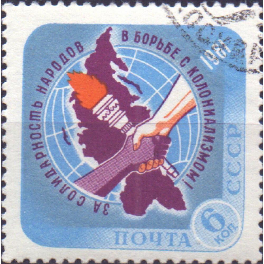 1961, апрель. Солидарность народов в борьбе против колониализма. 6 коп.