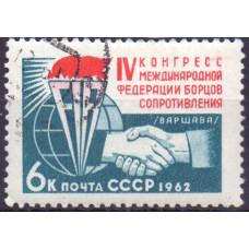 1962, декабрь. IV конгресс Международной федерации борцов Сопротивления в Варшаве