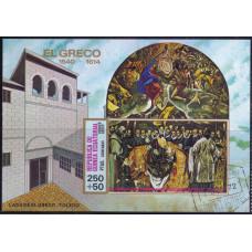 1976, апрель. Сувенирный лист Экваториальной Гвинеи. Картины Эль Греко. 250+50 песета