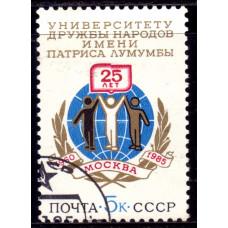 1985 Январь СССР 25-летие Университета Дружбы Народов имени Патриса Лумумбы 5 копеек