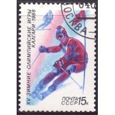 1988 Январь СССР Слалом 15 копеек