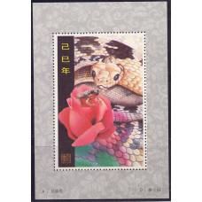 Непочтовый Лист Китай Змея Лягушка Роза