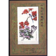Непочтовый Лист Китай Цветы Попугай
