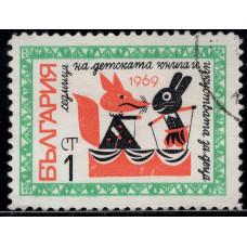 1969, апрель. Почтовая марка Болгарии. Неделя детских книг. 1 ст.
