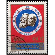 1973, июль. Почтовая марка Монголии. IX съезд Организации почтовых министров, Улан-Батор. 60 монго