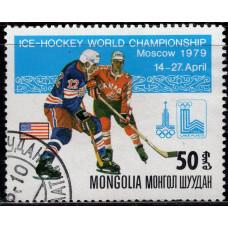 1979, апрель. Почтовая марка Монголии. Чемпионат мира по хоккею, Москва. 50 монго