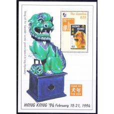 """1994 Февраль Гамбия Международная выставка марок """"Гонконг '94"""" 20 даласи"""