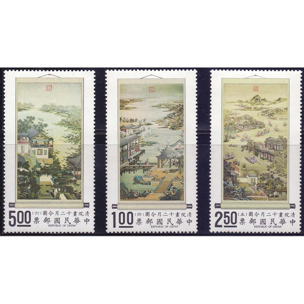 """1971 Апрель Тайвань Свитки """"Лето"""""""