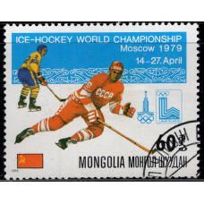 1979, апрель. Почтовая марка Монголии. Чемпионат мира по хоккею, Москва. 60 монго