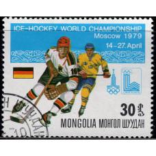 1979, апрель. Почтовая марка Монголии. Чемпионат мира по хоккею, Москва. 30 монго
