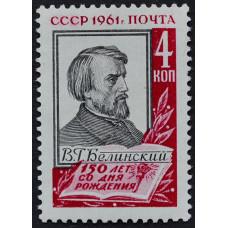 1961, июнь. Почтовая марка СССР. 150-летие со дня рождения В. Г. Белинского. 4 копейки