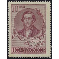 1936, август. Почтовая марка СССР. 100-летие со дня рождения Н. А. Добролюбова. 10 копеек