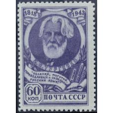 1943, октябрь. Почтовая марка СССР. 125-летие со дня рождения И. С. Тургенева. 60 копеек