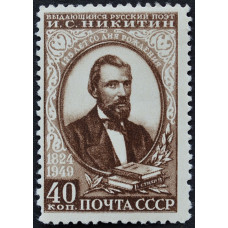 1949, октябрь. Почтовая марка СССР. 125-летие со дня рождения поэта И. С. Никитина. 40 копеек