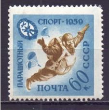 1959, 28 октября. Спортивная серия ДОСААФ - Парашютный спорт