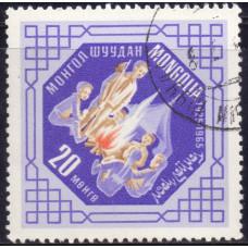 1965, октябрь. Почтовая марка Монголии. 40 лет монгольскому молодежному движению. 20 монго