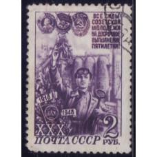 1948, октябрь. Почтовая марка СССР. 30-летие ВЛКСМ. 2 руб.