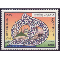 1981 Январь Афганистан XV век Исламского Паломничества 13+2 афгани