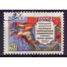 1958, 26 мая. Совещание министров связи социалистических стран