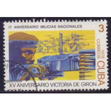 1976 Апрель Куба 15 лет Победы Жирон Пулемет 3 сентаво
