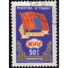 1962, июнь. Почтовая марка Монголии. Монголо-советская дружба. 50 монго