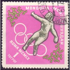 1960, август. Почтовая марка Монголии. Олимпийские игры - Рим, Италия. 1 тугрик