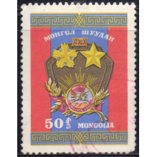 1969, сентябрь. Почтовая марка Монголии. 30-летие битвы на реке Калке. 50 монго