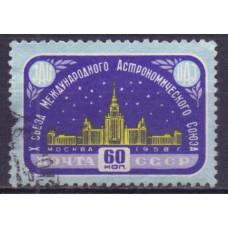 1958, 12-15 августа. Х съезд Международного астрономического союза