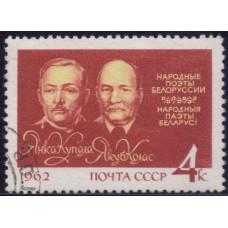 1962, июль. Белорусские поэты Янка Купала (И.Д.Луцевич, 1882-1942) и Якуб Колас (К.М.Мицкевич, 1882-1956)