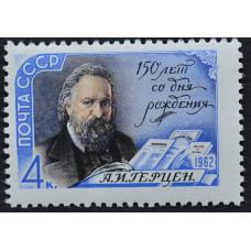 1962, март. 150-летие со дня рождения А.И.Герцена
