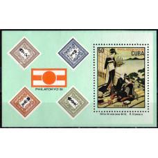 "1981. Сувенирный лист Кубы. PHILATOKYO'81. Kitagawa Utamaro. ""Romance in Tea House"". 50 центаво."