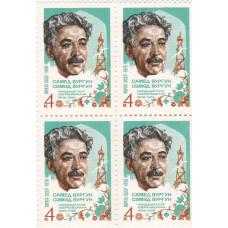 Квартблок СССР. Самед Вургун - народный поэт Азербайджана 1906-1956. 4 копейки. 1976