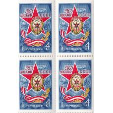 Квартблок СССР. 50 лет ДОСААФ. 4 копейки. 1977