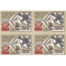 Квартблок СССР. Всемирная выставка почтовых марок ПРАГА 1978. 6 копеек. 1978