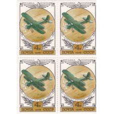 Квартблок СССР. Авиапочта, Самолет У-2 (ПО-2) 1928 г. 4 копейки. 1978