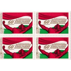 Квартблок СССР. 60-я годовщина Венгерской советской республики. 4 копейки. 1979