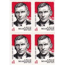 Квартблок СССР. Джон Маклин 1879-1923. 4 копейки. 1979
