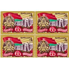 Квартблок СССР. Белорусская ССР 60 лет. 4 копейки. 1979