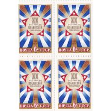 Квартблок СССР. XX лет победы Кубинской революции. 6 копеек. 1979