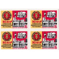 Квартблок СССР. 30-лет Германской демократической республике. 6 копеек. 1979
