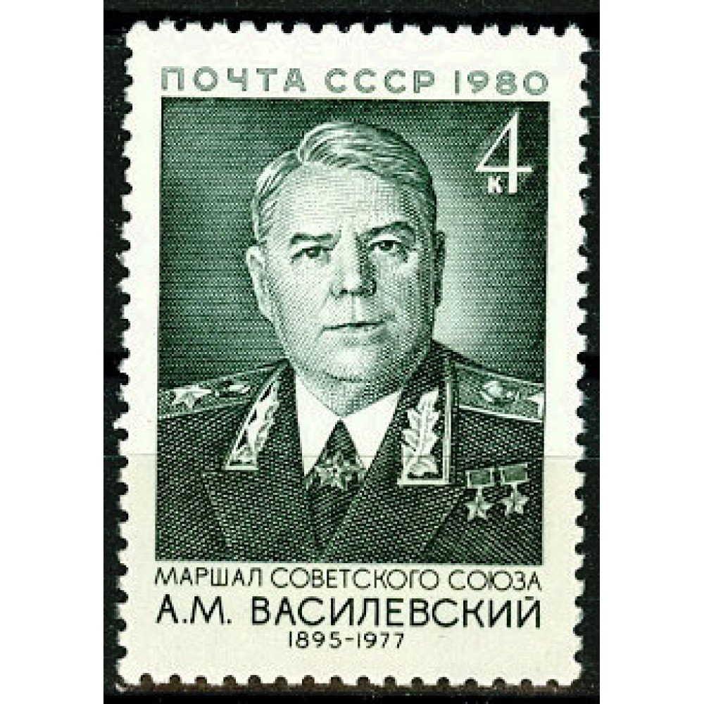 1980. 85 лет со дня рождения А. М. Василевского (1895 - 1977)