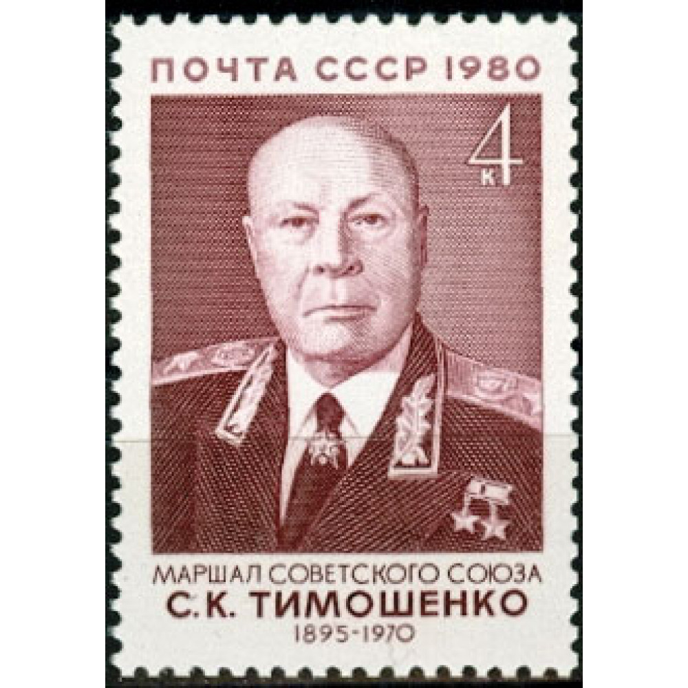 1980. 85 лет со дня рождения С. К. Тимошенко (1895 - 1970)
