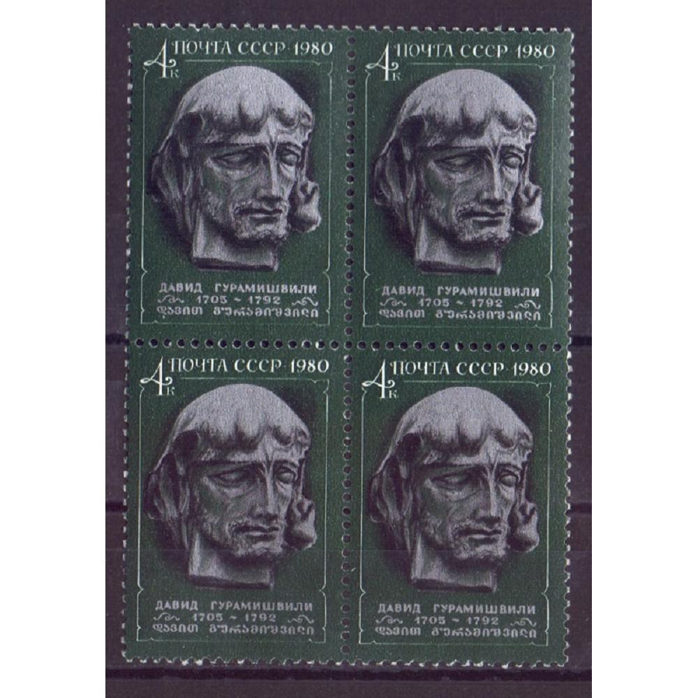 1980. 275 лет со дня рождения Давида Гурамишвили (1705 - 1792)