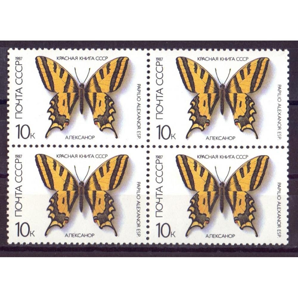 1987. Бабочки, занесенные в Красную книгу СССР