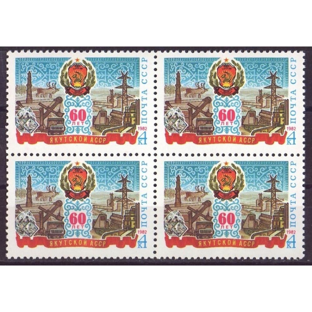 1982. 60 лет образованию Якутской АССР