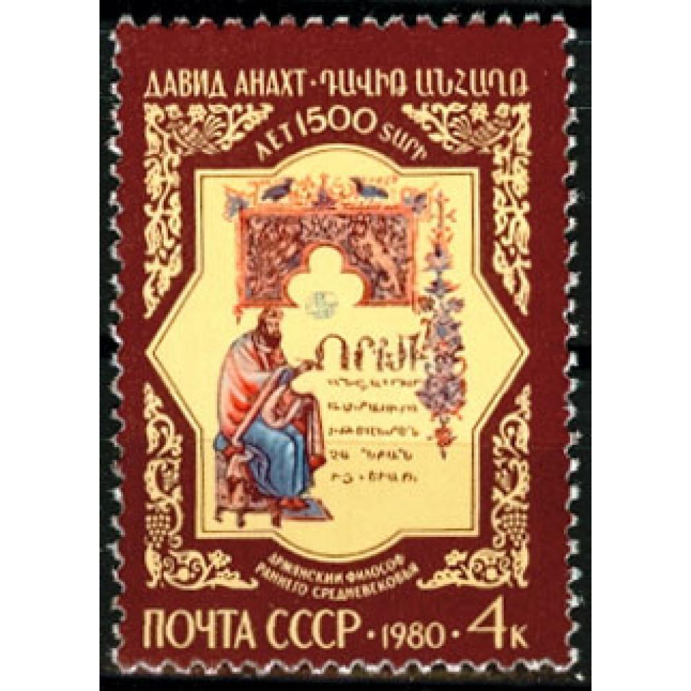 1980. 1500 лет со дня рождения Давида Анахта (V - VI вв.)