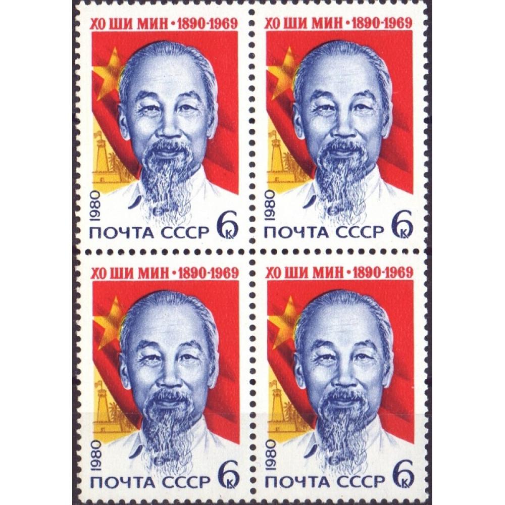 1980. 90 лет со дня рождения Хо Ши Мина (1890 - 1969)